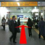 ②JR三鷹駅の改札を出ましたら、北口方面の階段を下りてください。
