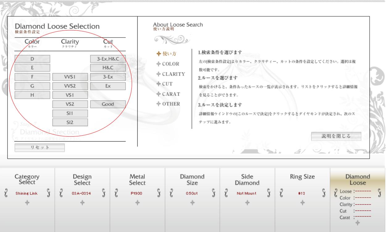 ringordersystem7-1_select