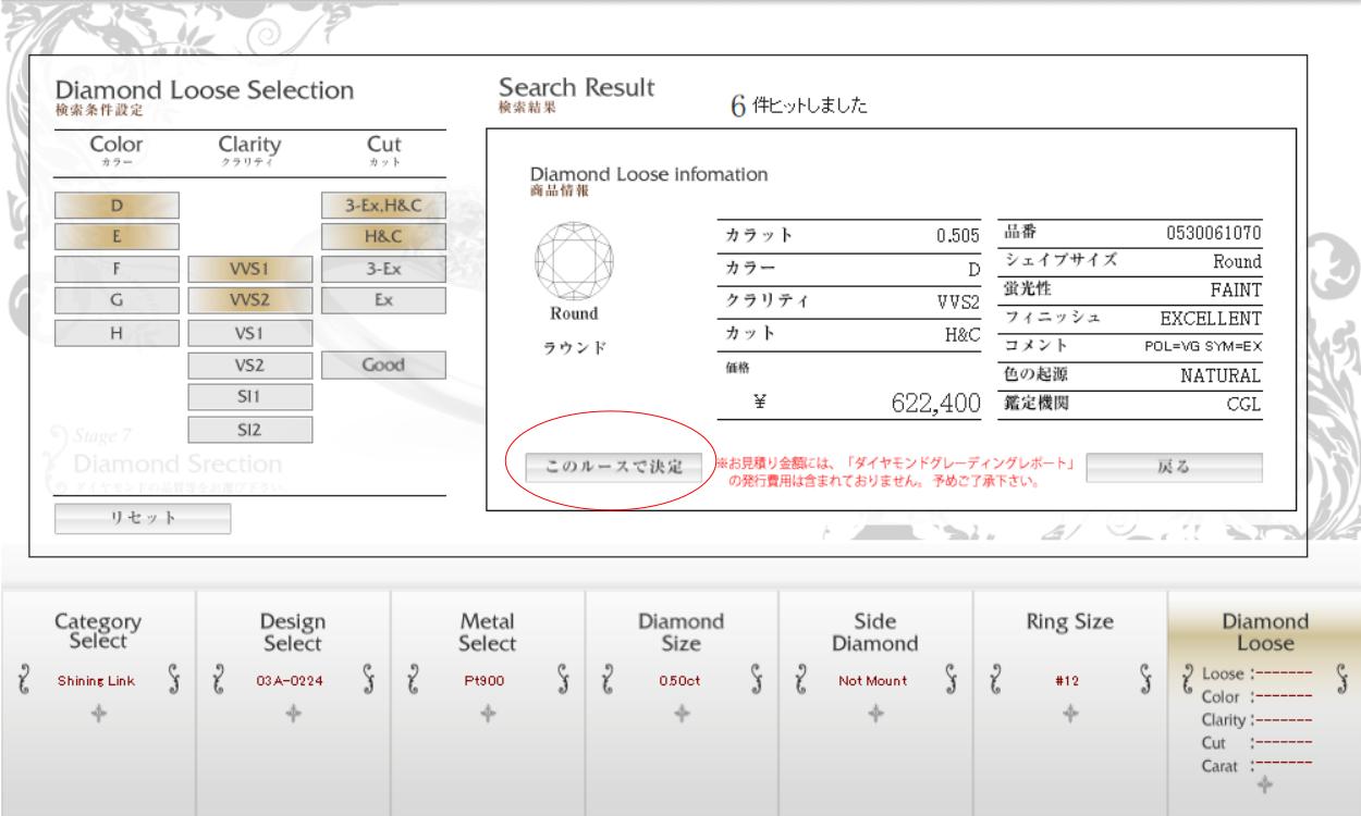 ringordersystem7-4_select