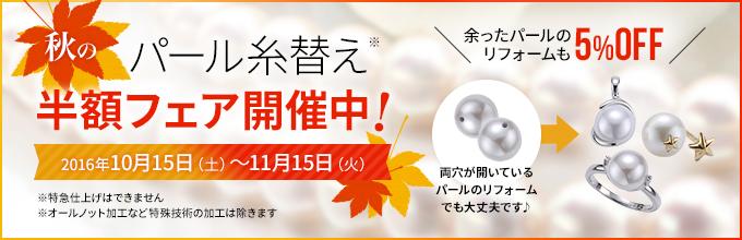 秋のパール糸替え半額フェア開催中!