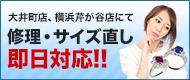 大井町店、横浜芹が谷店にて修理・サイズ直し即日対応