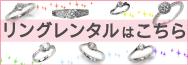 指輪リングレンタル