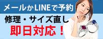横浜芹が谷店・御徒町店・三鷹店・大井町店にて修理・サイズ直し即日対応