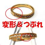 変形してえぐれた指輪